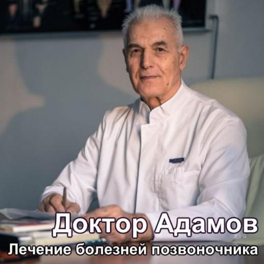 Адамов 00-00-0003